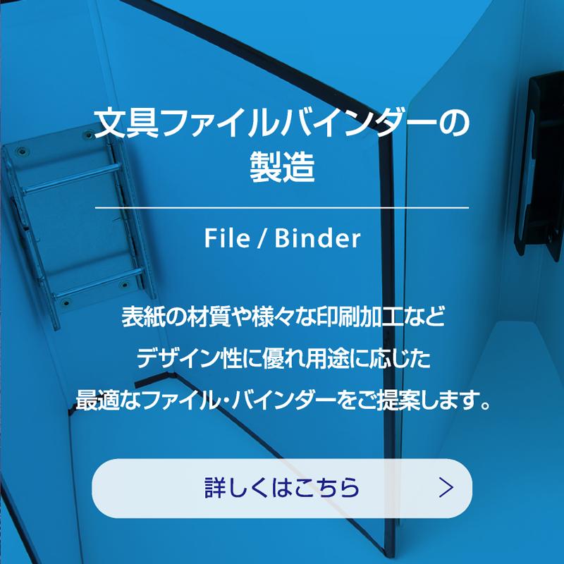 文具ファイルバインダーの製造